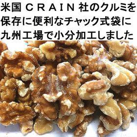 【500g】生くるみ CRAIN クレイン社 無塩タイプ チ...