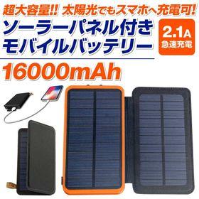 ソーラーバッテリー16000mAh モバイルバッテリー【カラ...