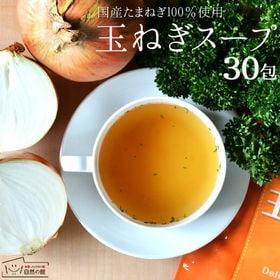 【30包(1包×6.2g)】国産たまねぎスープ