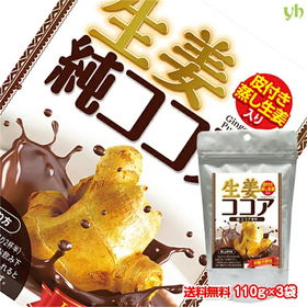 【110g×3袋】生姜純ココア