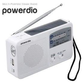 【ホワイト】防災多機能充電ラジオライト