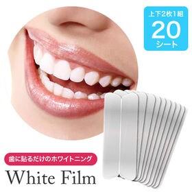 貼るだけ簡単 ホワイトフィルム 上・下2枚1組20シート