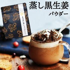 【35g】蒸し黒生姜入り黄金生姜パウダー
