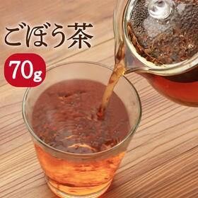 【70g】ごぼう茶