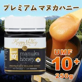 【250g】プレミアム マヌカハニー UMF10+ 250g...