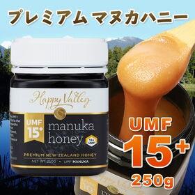 【250g】プレミアム マヌカハニー UMF15+ 250g...