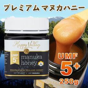 【250g】プレミアム マヌカハニー UMF5+ 250g ...
