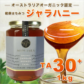 【1000g】ジャラハニー TA 30+ マヌカハニーと同様...