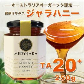 【250g】ジャラハニー TA 20+ マヌカハニーと同様の...