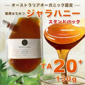 【130g】ジャラハニー TA 20+ スタンドパック オー...