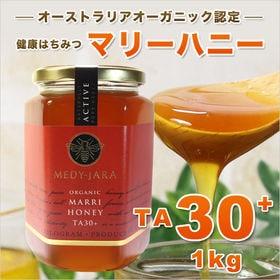 【1000g】マリーハニー TA 30+ マヌカハニーと同様...