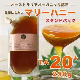 【250g】マリーハニー TA 20+ スタンドパック オー...