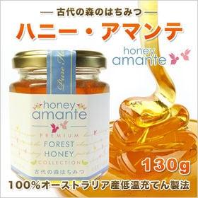 【130g】ハニー・アマンテ 130g 古代の森の花々のはち...