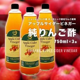 【750ml×3本】アップルサイダービネガー 純りんご酢 無...