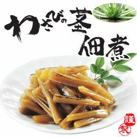 【220g×3袋】わさびの茎佃煮【ちょっぴりお得な3袋セット...
