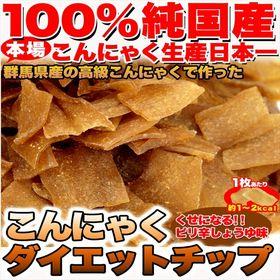 ダイエット こんにゃく チップ200g