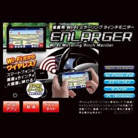 車載用 Wi-Fi ミラーリング 9インチモニター ENLA...