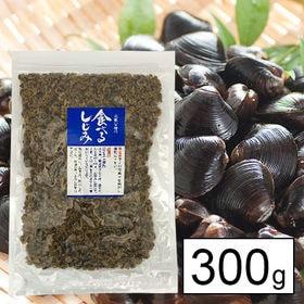 【300g】食べるしじみ(珍味しじみ)