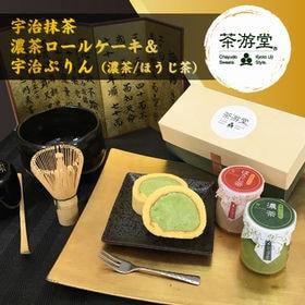 濃茶ロール&宇治ぷりんセット