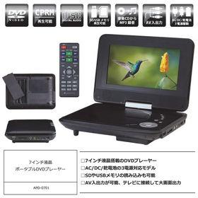 7インチ液晶ポータブルDVDプレーヤー APD-0701