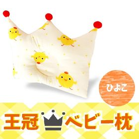 王冠ベビー枕【ひよこ】