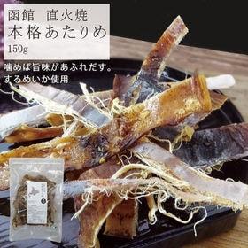 【150g】函館 直火焼き 本格あたりめ