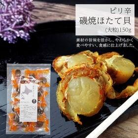 【150g】ピリ辛磯焼きほたて貝