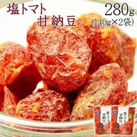 塩 トマト 甘納豆  2個セット(140g×2袋)