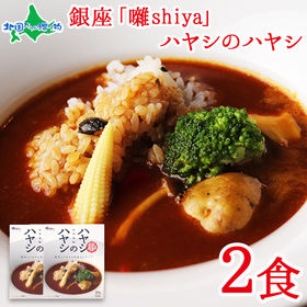 【2食セット】銀座名物 ハヤシのハヤシ