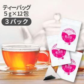 【5g×12包×3パックセット】プーアル茶 ポット用