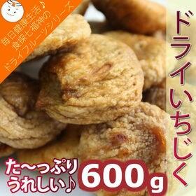 【300g×2袋】ドライいちじく 都内高級BARや飲食店で使...