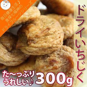【300g】ドライいちじく 都内高級BARや飲食店で使われて...