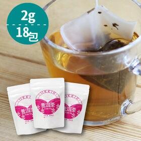 【2g×18包×3パックセット】プーアル茶 カップ用