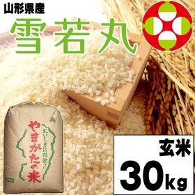 【30kg】令和元年 山形県産 雪若丸 玄米