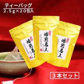 【2.5g×20包×3パックセット】緑茶ティーバッグ 焙煎名...