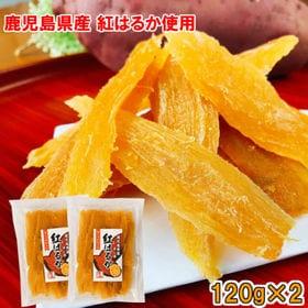 【120g×2】鹿児島県産干し芋 紅はるか
