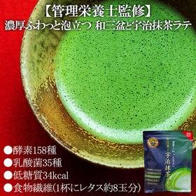 【約15杯分】【管理栄養士監修】和三盆と宇治抹茶ラテ 34k...