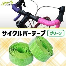 自転車 ハンドルテープ【グリーン】