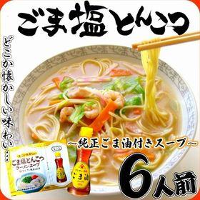 【6人前】ごま塩とんこつラーメン(九州豚骨スープとの相性ぴっ...