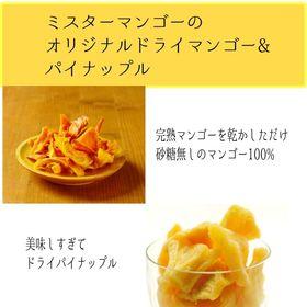 【計280g】砂糖無しドライマンゴー&ドライパイナップル【7...
