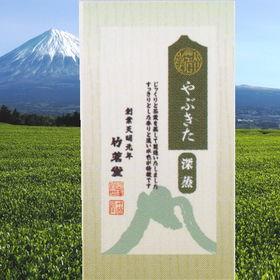 【100g袋×3】静岡県産 深蒸し やぶきた