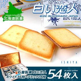 【54枚入】白い恋人 ホワイト&ブラック 北海道土産 ISH...