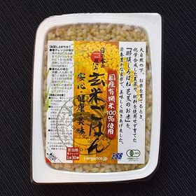 【20パック】有機玄米ごはん 20パックセット「那須くろばね...