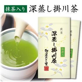 【100g×2本】抹茶入深蒸し掛川茶