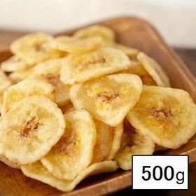 【500g】フィリピンセブ島産  バナナチップス ココナッツ...