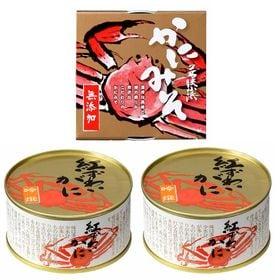 【福井】紅ずわいがに缶 吟撰125g×2缶、無添加 かにみそ...