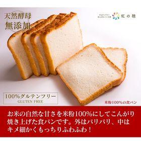 【6枚切り】グルテンフリー天然酵母 100%米粉食パン 一斤