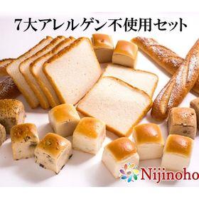 グルテンフリー100%米粉パン 7大アレルゲン不使用セット