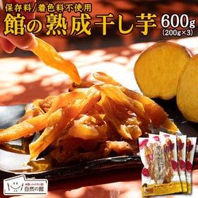 【600g(200g×3)】館の熟成 干し芋