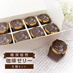 【8個セット】極深焙煎 珈琲ゼリー